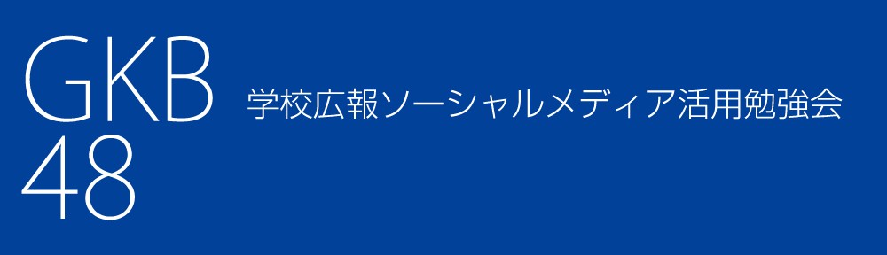 学校広報ソーシャルメディア活用勉強会